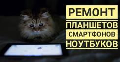 Ремонт Телефонов/планшетов/ноутбуков/Пк/мобильной техники