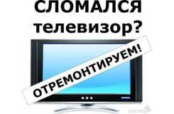 Дать объявление ремонт телевизоров в москве германия разместить объявление