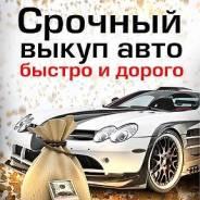 Куплю авто в любом состоянии ! Оценим по Whats App