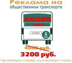 Реклама на заднем стекле автобуса - самая низкая цена