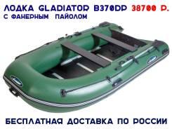 Гладиатор B 370 DP. Год: 2017 год, длина 3,70м., двигатель подвесной, 30,00л.с., бензин