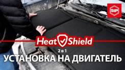 """Утеплитель двигателя 135*80см STP HEATSHIELD """"2 в 1 утеплитель + шумоизоляция капота"""" размер XL"""