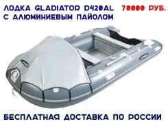 Гладиатор D 420 AL. Год: 2017 год, длина 4,20м., двигатель подвесной, 40,00л.с., бензин