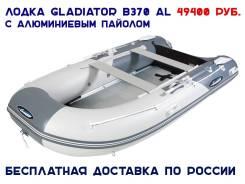 Гладиатор B 370 AL. Год: 2018 год, длина 3,70м., двигатель подвесной, 30,00л.с., бензин