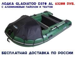 Гладиатор D 370 AL. Год: 2018 год, длина 3,70м., двигатель подвесной, 30,00л.с., бензин
