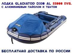 Гладиатор D 330 AL. Год: 2017 год, длина 3,30м., двигатель подвесной, бензин