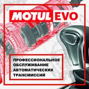 Замена трансмиссионного масла в АКПП (Motul EVO)