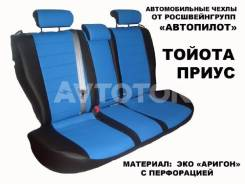 Чехлы. Toyota Prius, ZVW30, ZVW30L, ZVW35 Двигатель 2ZRFXE