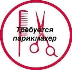 """Парикмахер. Парикмахерская """" ШАРМ"""" ИП.Каминская. Красногвардейская"""