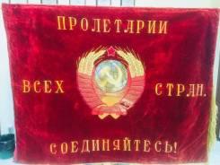 Знамя Пролетарии Всех стран соединяйтесь ! бархатное . Оригинал