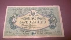 Карбованец Украинский.