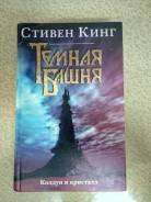 Темная башня(Колдун и кристалл )