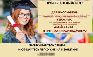 Обучение английскому языку (кольцо Багратиона)