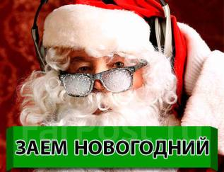 "Займ ""новогодний"""