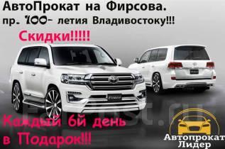 """Автопрокат """"Лидер"""" Аренда Авто (Прокат Авто) от 800р Скидки!"""