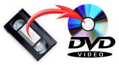 Оцифровка видеокассет и запись на диск