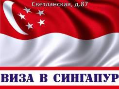 Виза в Сингапур во Владивостоке