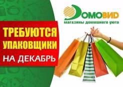 Упаковщик. ИП Крамаренко И.Ф. Проезд Космический 3а