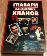 """""""Главари бандитских кланов"""", В. Сотников"""