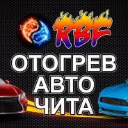 """Отогрев АВТО Чита """"RBF"""""""