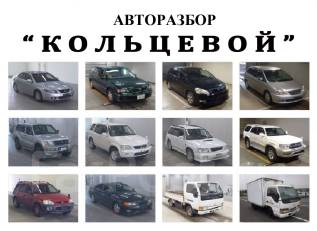 АВТОРАЗБОР