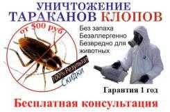 Тотальное уничтожение насекомых тараканов, клопов, Без-пятен и запаха!