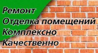 Без посредника, ремонт под ключ, жилых и не жилых помещений, русский