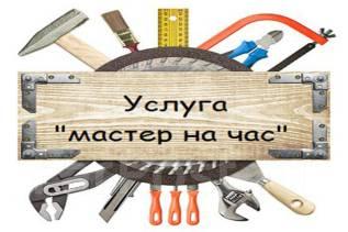 Мастер на дом от 300р. Сантехник, электрик, мужские руки в доме