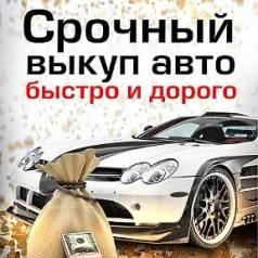 Куплю авто Быстро - Дорого ! Новосибирск и НСО !