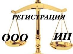 Регистрация ООО, ИП