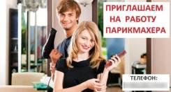 Парикмахер-универсал. Ул. Комсомольская, 90
