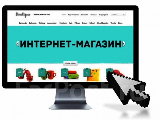 Распродажа ! Сайт визитка, интернет-магазин от 5900 рублей !