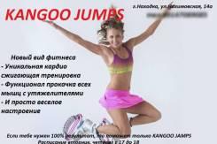 Фитнес - тренировки для похудения в kangoo. jumps.