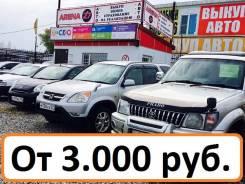 Подбор, Помощь в Покупке Авто от 3.000 руб. Опыт: 10 лет! Звоните!