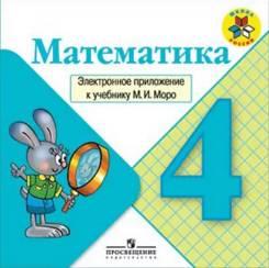 Математика. Класс: 4 класс