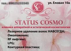 """""""Status-Cosmo"""" - клиника аппаратной и эстетической косметологии."""