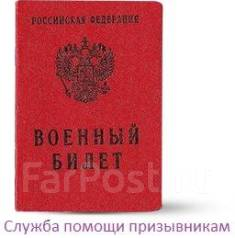 Юридическая помощь призывникам! военный билет законно!