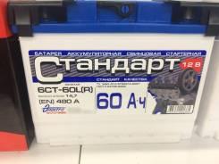 Аккумулятор Стандарт 6CT-60L(R) 60а/ч п. т.480А, Май 2017 года. 60 А.ч., Обратная (левое), производство Россия