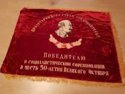 Продам флаг СССР. Оригинал
