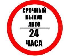 Срочный выкуп проблемных иномарок лично Дзержинский район