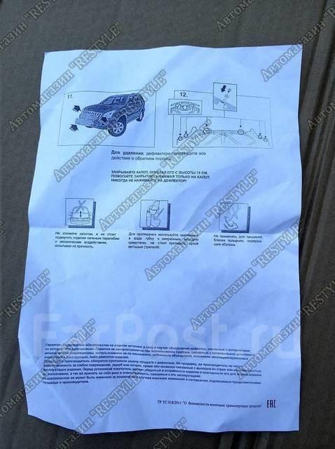 Дефлектор капота. Lexus GX470, UZJ120 Toyota Land Cruiser Prado, GRJ120, GRJ120W, GRJ121, GRJ121W, GRJ125, GRJ125W, KDJ120, KDJ120W, KDJ121, KDJ121W...