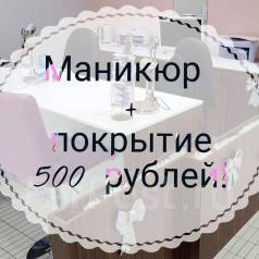 500 рублей маникюр+гель лак! Центр города!
