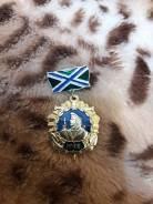 Медаль знак мчпв пограничные войска