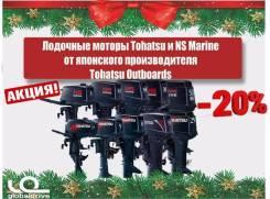 Лодочные моторы Tohatsu и NS Marine от официального дилера