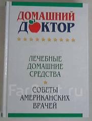 Домашний доктор. Лечебные домашние средства Советы американских врачей. Под заказ