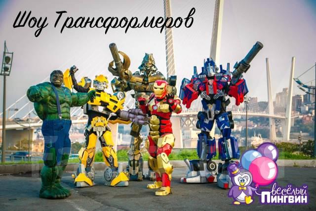 """Шоу Трансформеров, Мстители, Звездные Войны от """"Веселого Пингвина"""""""