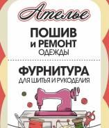 Ателье Русская 4