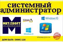"""IT-аутсорсинг, системный администратор """"Metasoft"""""""