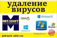 """Удаление Вирусов, Установка Надежных Систем Защиты. """"Metasoft"""""""