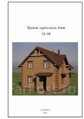 Проектирование индивидуальных домов. Проект от 14000 р, 1м2 – 160 р